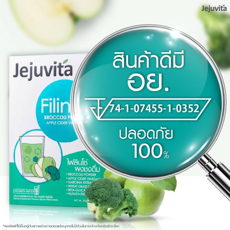 JEJUVITA อาหารเสริมดีท็อกซ์ ไฟลินโซ่ 15000MG X 15ซอง เจจูวิต้า
