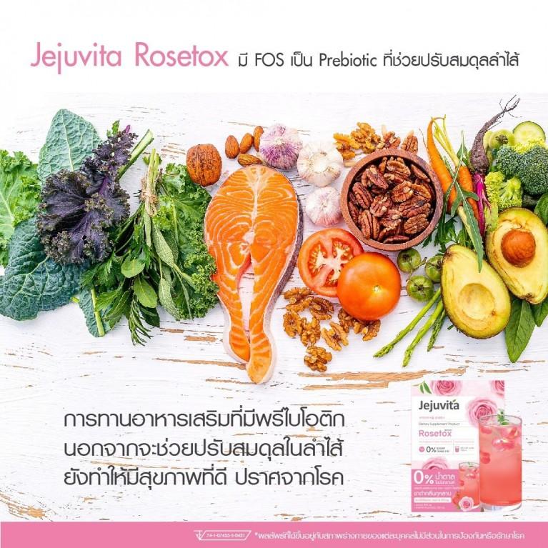 Rosetox 15000mg Jejuvita (6ซอง 1กล่อง)