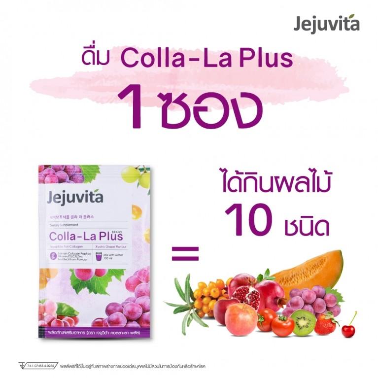 JEJUVITA อาหารเสรริมบำรุงผิว คอลลา-ลา พลัส 15000mg เจจูวิต้า