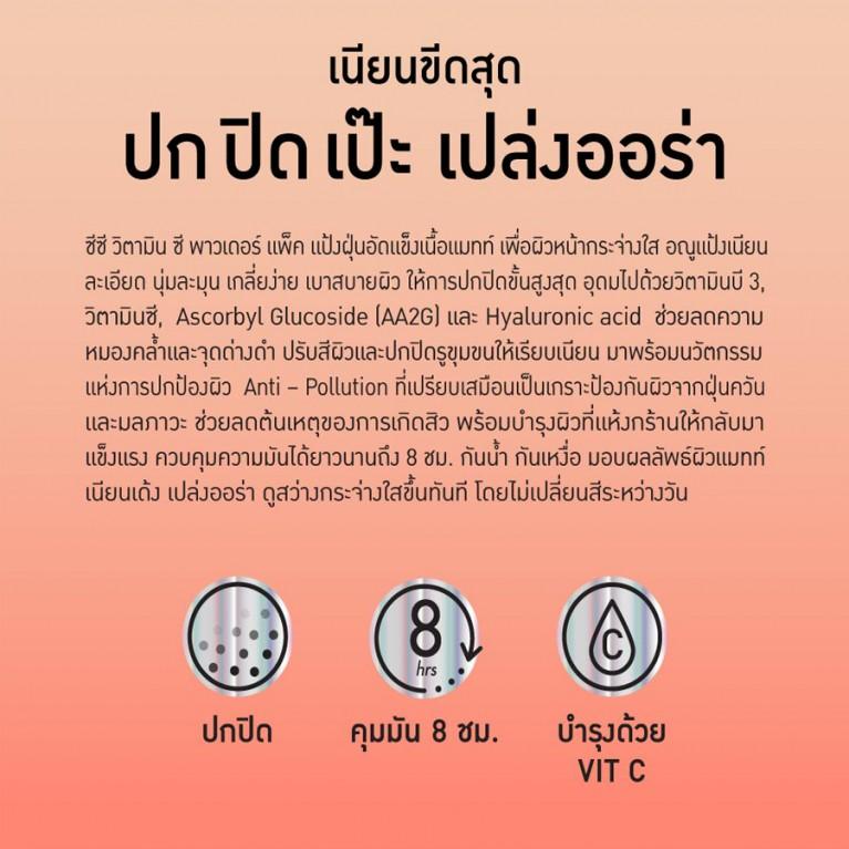 ชุดหน้าเนียนคุมมัน - แป้งฝุ่นอัดแข็ง ซีซีวิตามินซีพาวเดอร์แพ็ค 10G เบบี้ไบร์ท [PACKAGE 1 ชิ้นไม่มีรูป PRESENTER ] แถมฟรี ซัมเมอร์ลิปแอนด์ชีคแมทท์ทินท์ลิมิเต็ดอิดิชั่น 2.4g เบบี้ไบรท์ #07 มาล่าชิลลี่