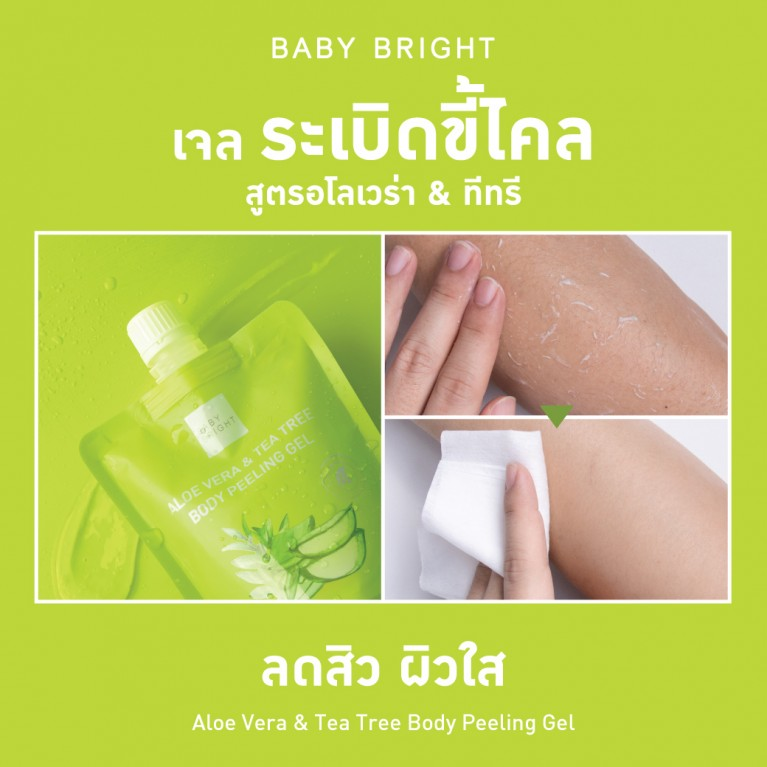 [ซื้อ 1 ชิ้นแถม 1 ชิ้น] Baby Bright อโลเวร่าแอนด์ทีทรีบอดี้พีลลิ่งเจล 200ml  เบบี้ไบร์ท