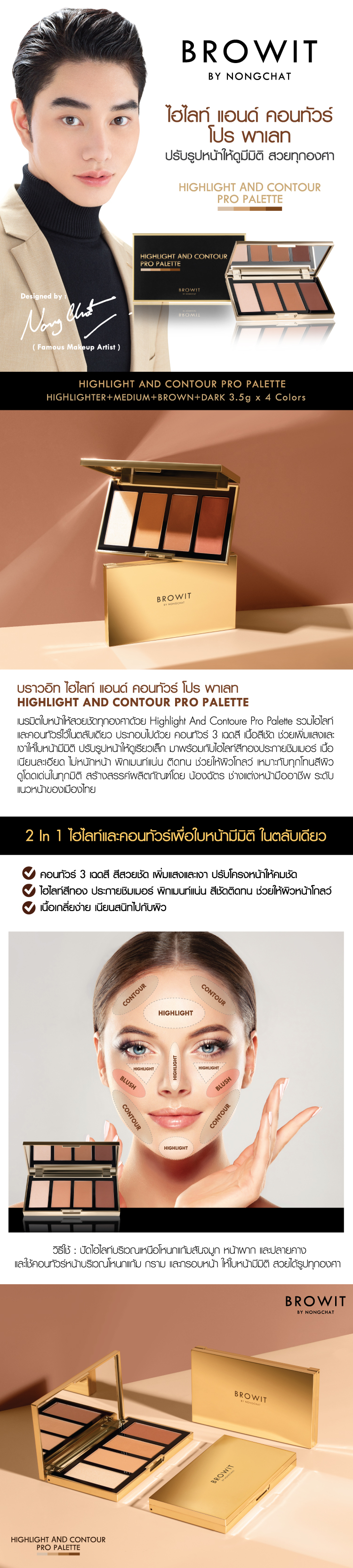 Product-Details-Browit-HIGHLIGHT-AND-CON