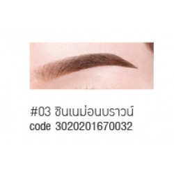 #03 Cinnamon Brown