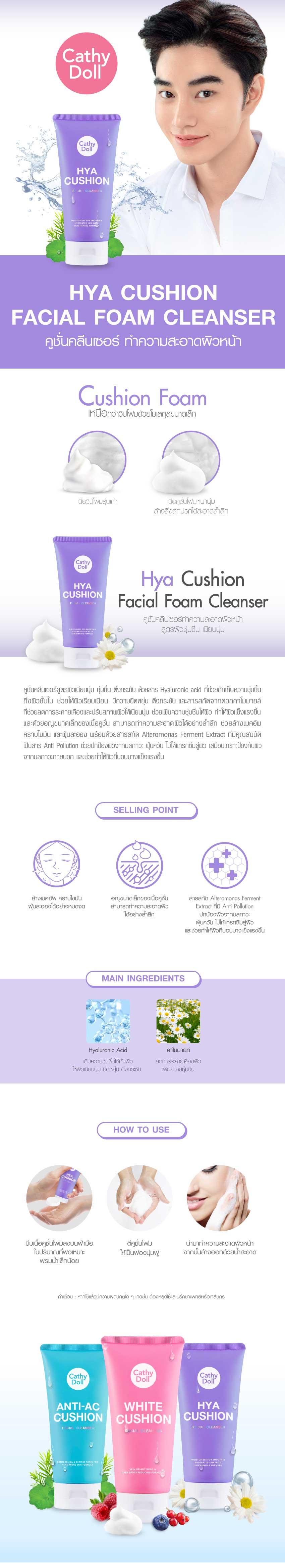 Web-Detail_3AW_Cathy-Doll-Hya-Cushion-Fa